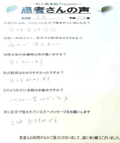 お客様アンケート4
