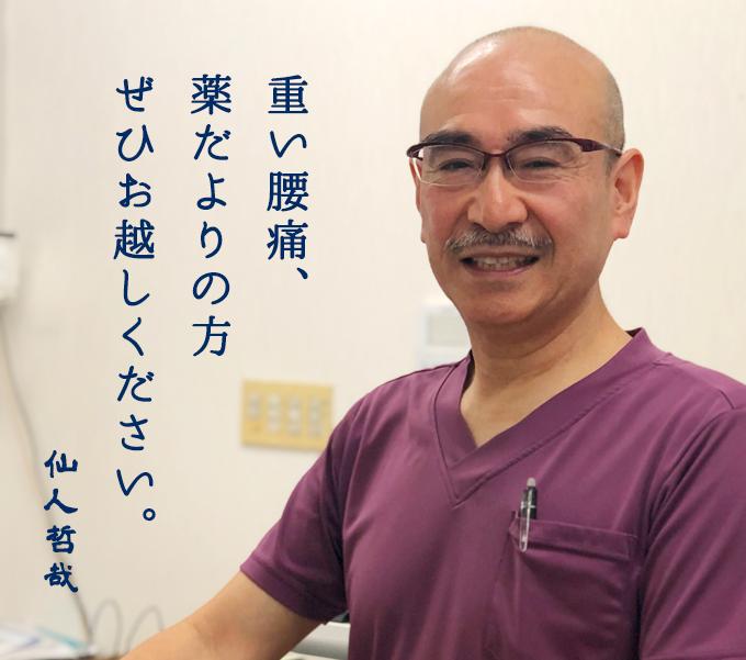 浦安市の腰痛、肩こりの治療、仙人接骨院