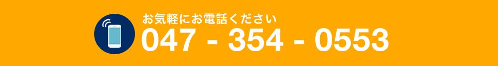 0473540553