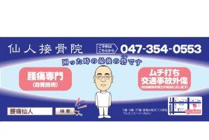 東京ベイシティーバス内の当院の広告